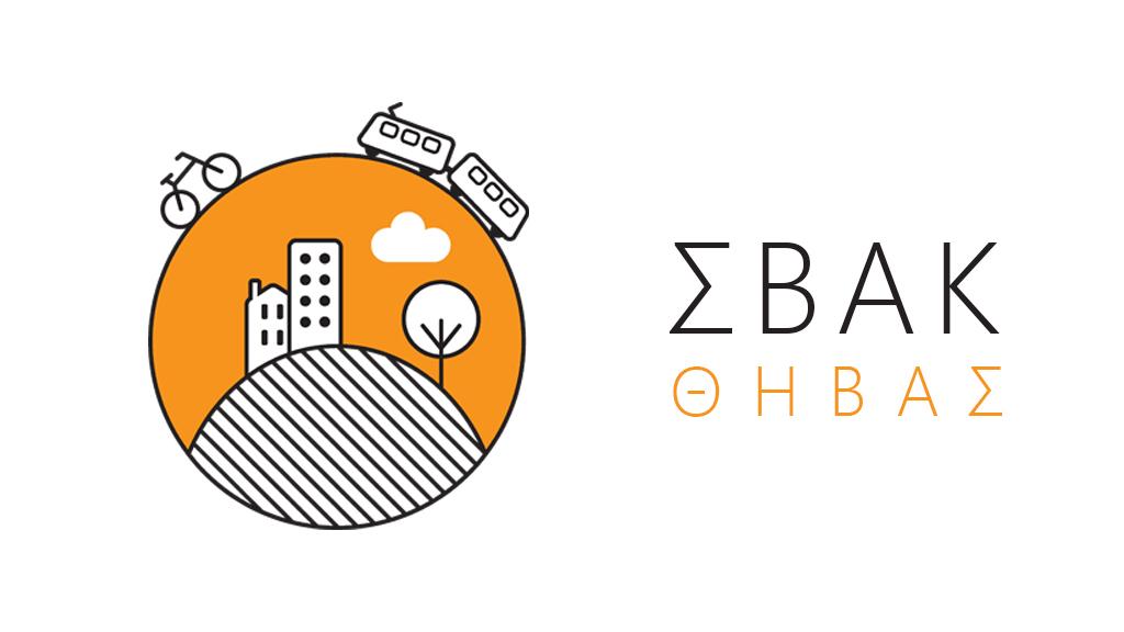 Πρόσκληση συμμετοχής στο Δίκτυο Φορέων ΣΒΑΚ Δήμου Θηβαίων