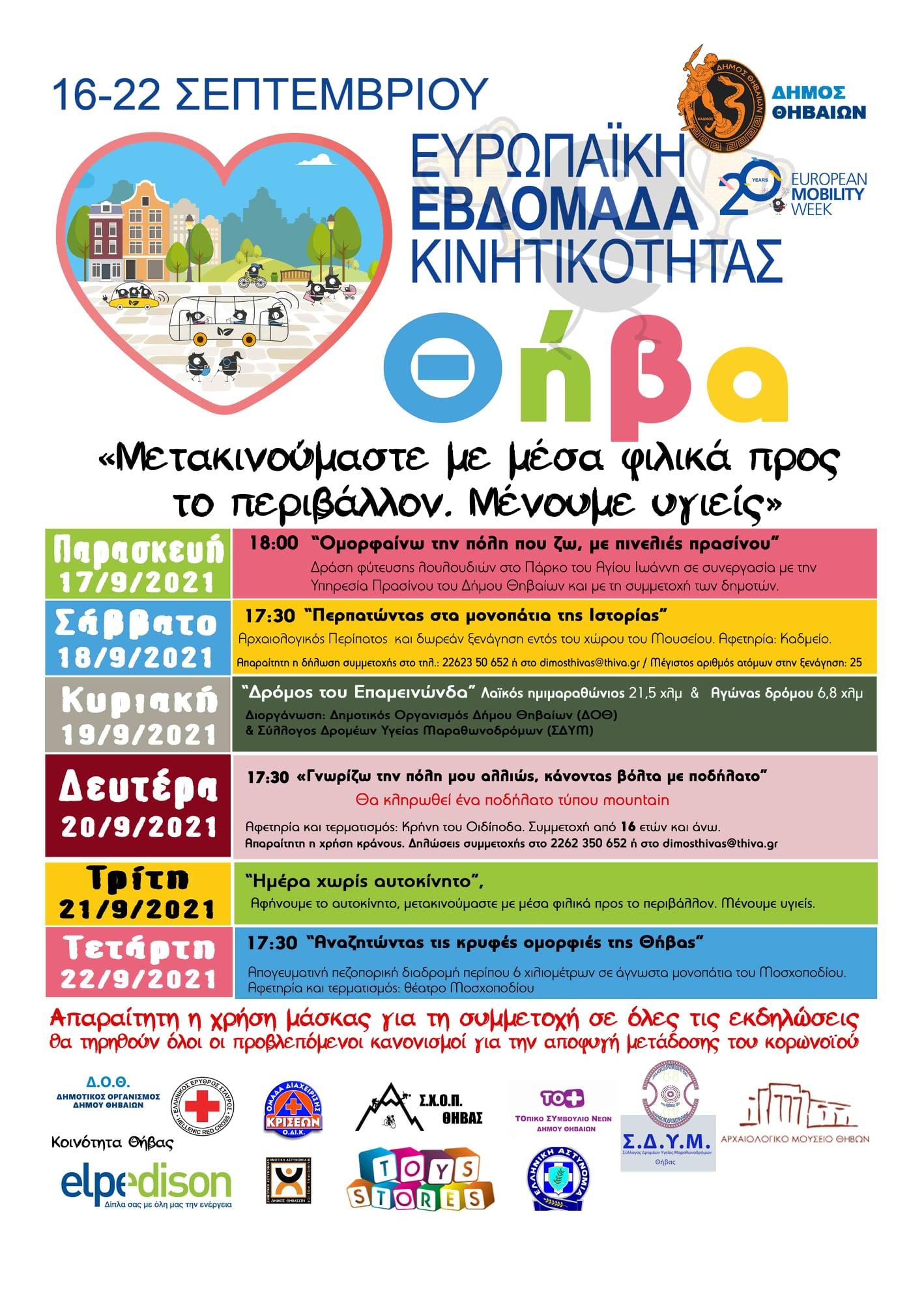 Ευρωπαϊκή Εβδομάδα Κινητικότητας: Πρόγραμμα Δράσεων Δήμου Θηβαίων
